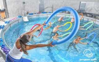 Аквааэробика польза для здоровья