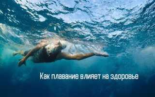 Влияние плавания на психику человека