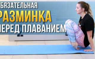 Разминка перед плаванием в бассейне: упражнения для взрослых и детей